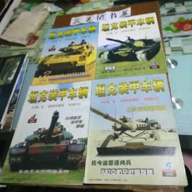 坦克装甲车辆1999年第2-5期
