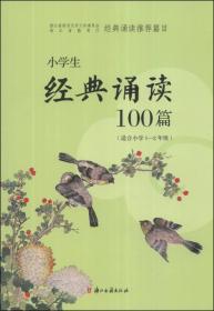 小学生经典诵读100篇(适合小学一至二年级)
