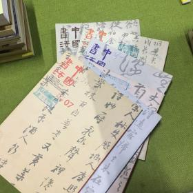 中国书法(2011年7-12)