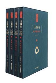山东馆藏文物精品大系:玉器卷