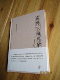 南传大西藏经解题  现代世界佛学文库品【未开封】如图81号