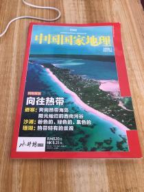 中国国家地理2019-1