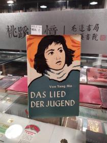 DAS LIED DER JUGEND青春之歌(德文版)