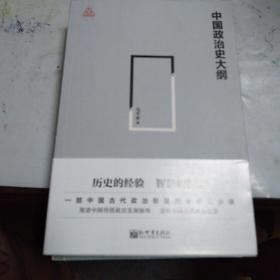 中国政治史大纲
