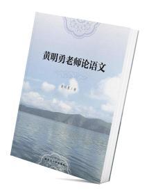 黄明勇老师论语文(社版)