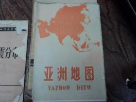 亚洲地图 大开本