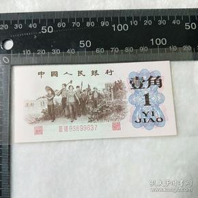 第三套人民币,二罗马,一角壹角,全新币.