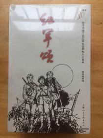 全新正版红军颂 纪念中国工农红军长征胜利八十周年 连环画专辑 上海人民美术出版社