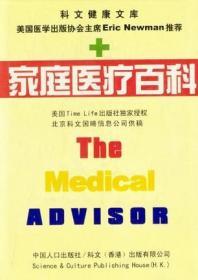 正版微残-家庭医疗百科(精)CS9787800795183