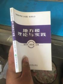 地方税理论与实践~