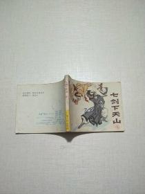 连环画:七剑下天山(5)见图