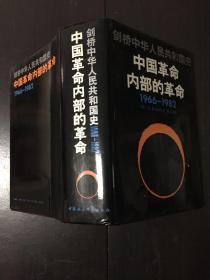 剑桥中华人民共和国国史 中国革命内部的革命1966-1982【库存书】