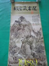 1989年  故宫藏画选  挂历  赵之谦   董其昌  文征明    华喦   仇英  等    共12张
