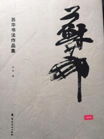 苏华书法作品集