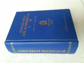 北京奥运会、残奥会法规、规章和规范性文件汇编