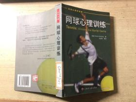 网球心理训练(运动心理学系列)万千心理 美 温伯格著 馆藏