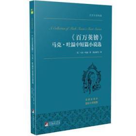 百万英镑 马克·吐温中短篇小说选 世界名著典藏 名家全译本 外国文学畅销书