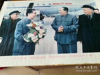 毛泽东周恩来刘少奇朱德同志(摄影印刷)
