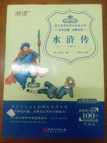 水浒传(珍藏版 无障碍阅读)/语文新课标课外阅读丛书