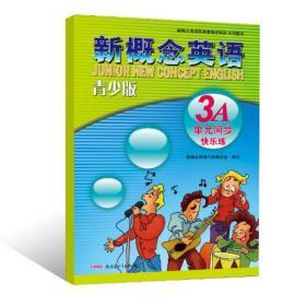 新概念英语(青少版):3A单元同步快乐练
