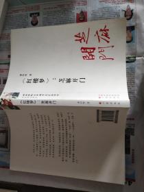 《红楼梦》:芝麻开门(学术研究书系)
