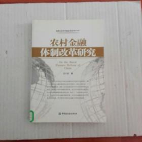 农村金融体制改革研究