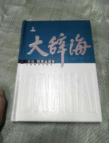 大辞海(文化 新闻出版卷)