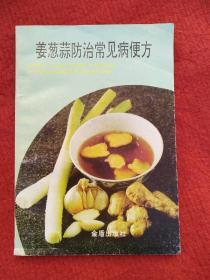 姜葱蒜防治常见病便方