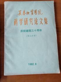 长春地质学院科学研究论文集 庆祝建院三十周年 第五分册