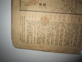 民国三十五年苏州原版地图:《最新苏州地图》53.5*64.5CM 有折痕,背面有透明胶等粘贴,整体品相见图,要求高者勿扰