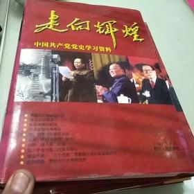 走向辉煌:中国共产党党史学习资料