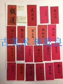 ◆◆◆印迷林乾良旧藏---清代\民 名刺 (6)顾莲   等21张