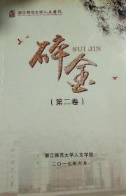 浙江师范大学人文学院 碎金 (第二卷)第一辑 川上有诗 诗歌