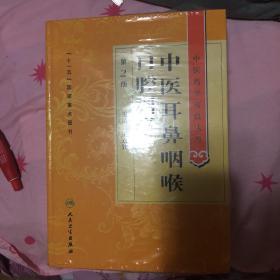 中医药学高级丛书·中医耳鼻咽喉口腔科学(第2版)