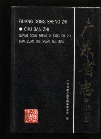 广东省志  出版志