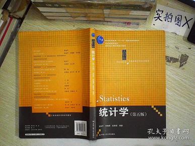 统计学(第五版)