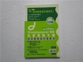 Dreamweaver MX 2004玩家实战手册