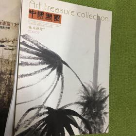 中国书画2013.07