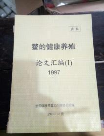 憋的健康养殖《资料》沦为汇编(I)1997