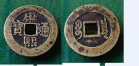 清代康熙通宝康熙罗汉钱古币包老怀旧2.65cm