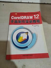 CorelDRAW 12平面制作实训教程