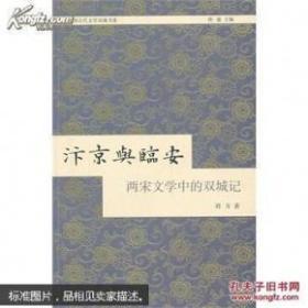 【正版】汴京与临安:两宋文学中的双城记