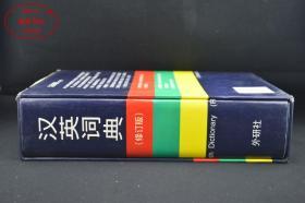 汉英词典修订本外研社(带外壳)