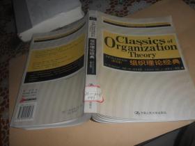 组织理论经典【第五版】 原版现货