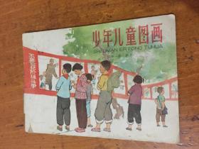 1964年版:少年儿童图画书(11)