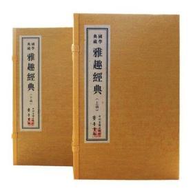 雅趣经典(两函15卷6品种、宣纸、线装)中州古籍出版社9787534838811