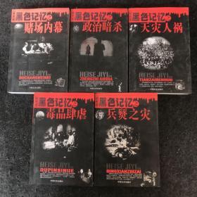 黑色记忆之黑白两道、赌场内幕、官匪一家、毒品肆虐、金融风暴、兵燹之灾、官场黑幕、政治暗杀、青楼血泪、天灾人祸(全套5册)