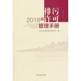 排污许可管理手册(2018版)
