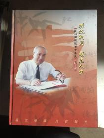 蹉跎岁月 励志人生:张均田教授七十寿辰纪念册