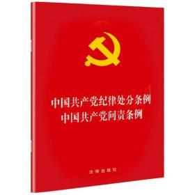 中國共產黨紀律處分條例 中國共產黨問責條例
